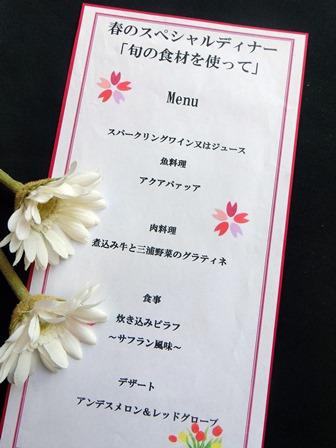 ①春SPメニュー.JPG