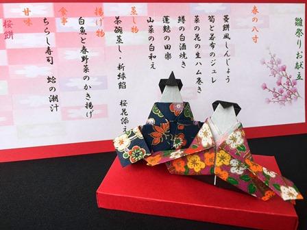 ひな祭りメニューB.JPG