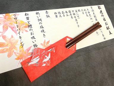 メニュー・箸袋.jpg