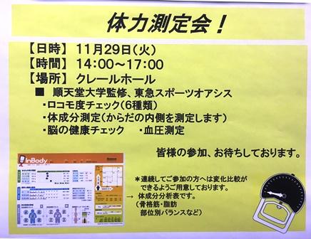 2016.11.29体力測定会 掲示写真.jpg