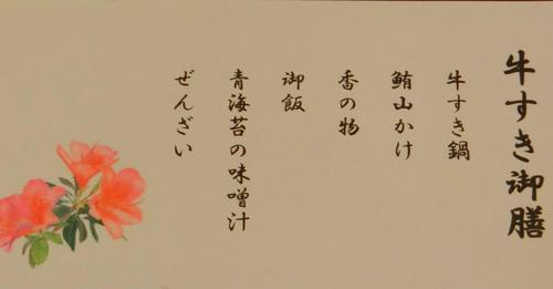 お品書き.JPG