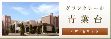 グランクレール青葉台Webサイト
