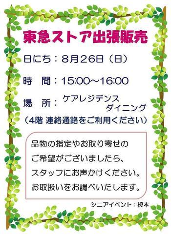東急ストア出張販売 ポスター(8月).jpg