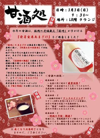 甘酒チラシ-2.jpg