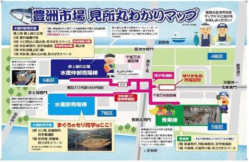 豊洲市場マップ.jpg