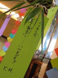 2019短冊⑤.JPG