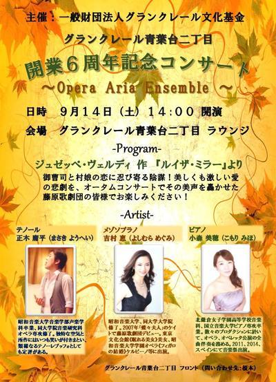 開業記念コンサート ポスター.jpg