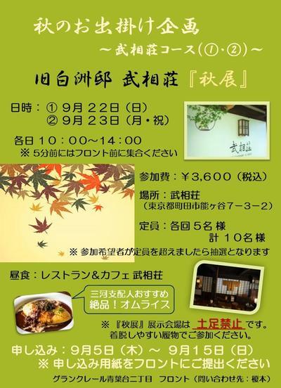武相荘 ポスター&申し込み用紙.jpg