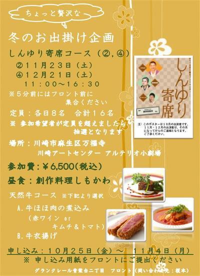 落語 ポスター&申し込み用紙.jpg