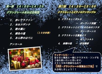 クリスマスコンサート プログラム.jpg