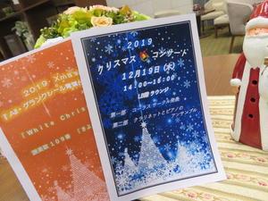 2019クリコン①-6.JPG