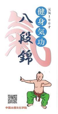 2020太極拳・八段錦②.jpg
