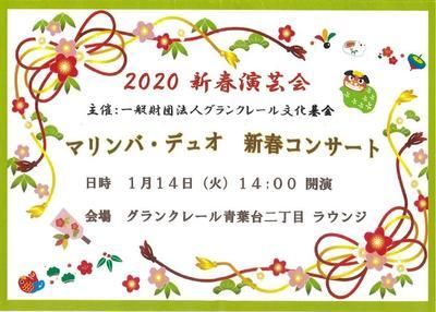 2020新春演芸会ポスター.jpg