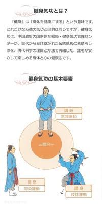 2020太極拳・八段錦③.jpg