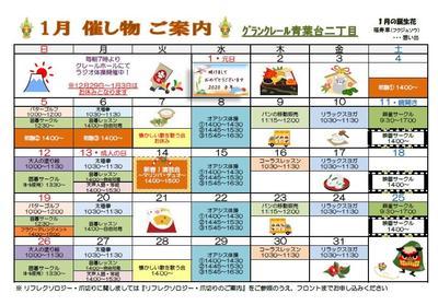 AO2イベントカレンダー.jpg