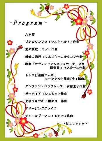 2020新春演芸会プログラム.jpg