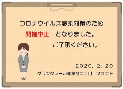 コロナ②-1.jpg