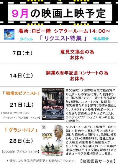 2020⑥9月の映画上映予定.jpg