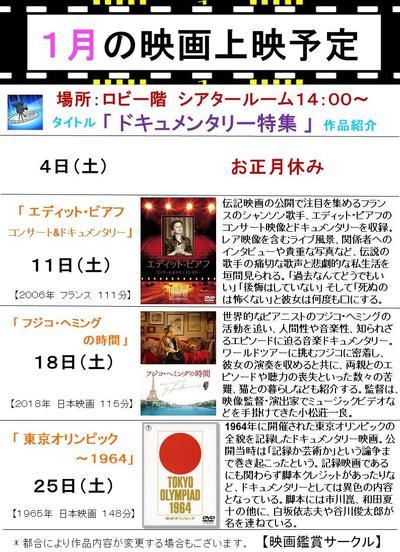 2020⑩1月の映画上映予定.jpg