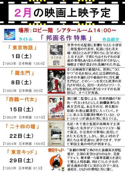 2020⑪2月の映画上映予定.jpg