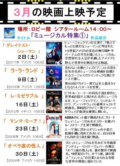 2020⑫3月の映画上映予定.jpg