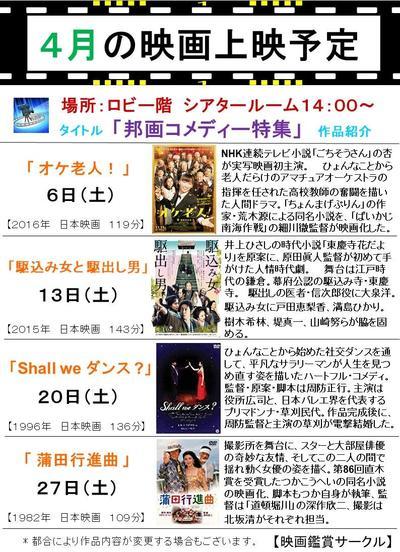 2020①4月の映画上映予定.jpg
