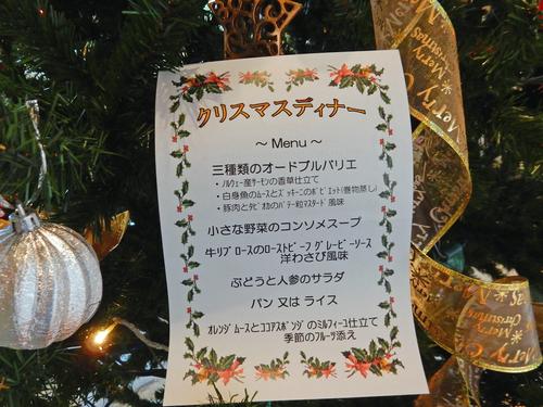 B-クリスマスディナーDSCN1709-2 (2).jpg