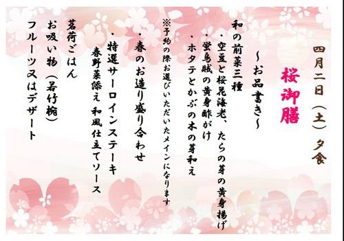 B-2016.4.2桜御膳 (2).jpg