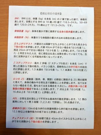 B-2016.4.9体力測定結果報告 (5).JPG