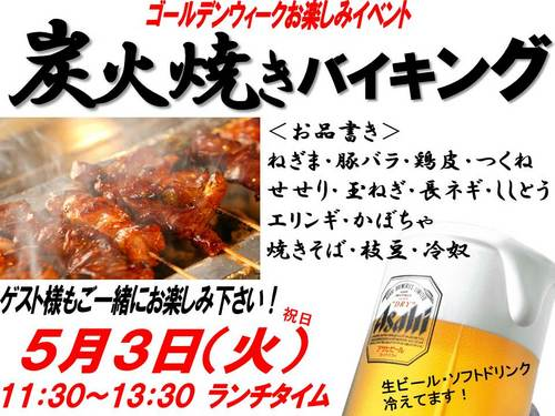 B-2016.5.3炭火焼バイキング (8).jpg