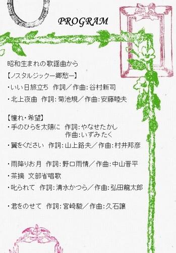 発表会POP・プログラム.jpg