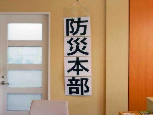 2016.5防災訓練.jpg