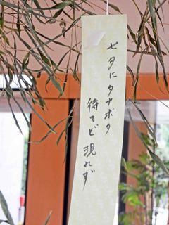 B-2016.7.5七夕 (4)-2.jpg