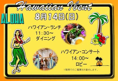 ハワイアンPOP・プログラム3.jpg
