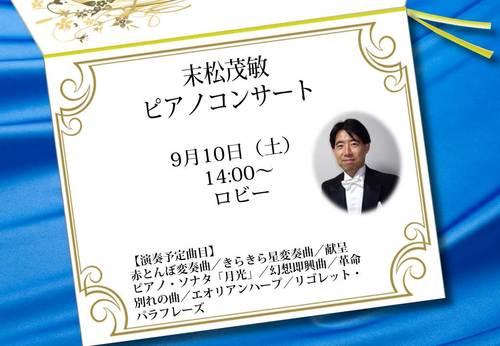 2016.9.14末松茂敏.jpg