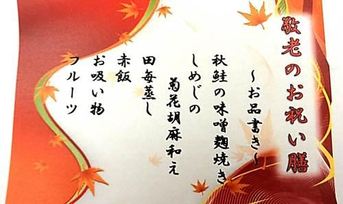 B-2016敬老の日 (2).jpg