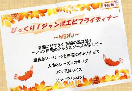 B-エビフライ (4).jpg