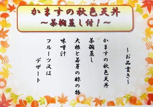 B-2016秋色天丼 (7).jpg