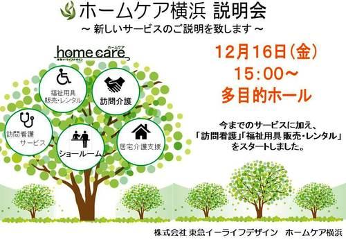 ホームケア横浜POP.jpg
