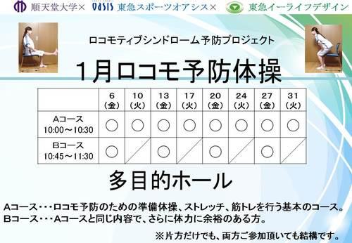 B-ロコモ予防体操POP.jpg