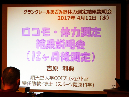 B-20170412体力測定結果報告会 (7).jpg