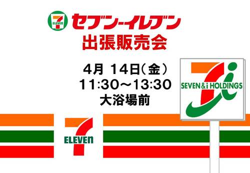 B-20170414セブンイレブン (1).jpg