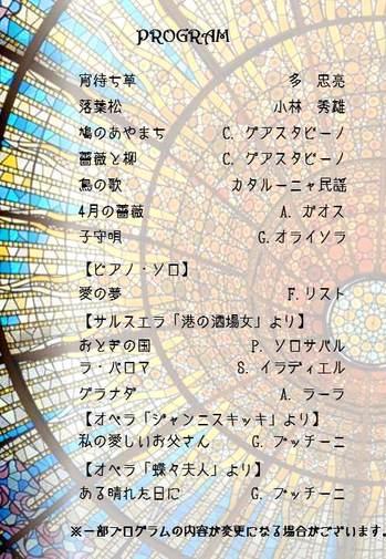 B-20170513オペラコンサート (1).jpg