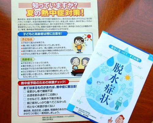 B-20170605熱中症セミナー (1).jpg