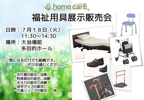 B-20170718福祉用具展示販売会pop.jpg