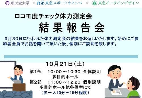 B-20171021体力測定結果報告 (2).jpg