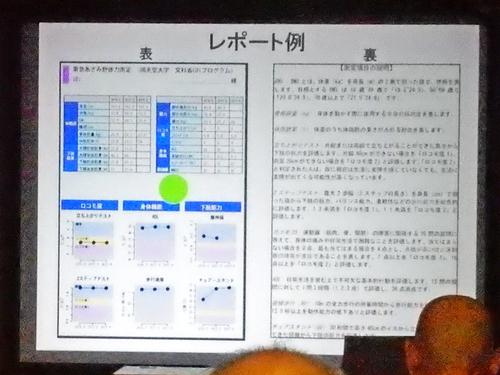 B-20171021体力測定結果報告 (4).jpg