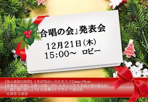 12月発表会POP.jpg