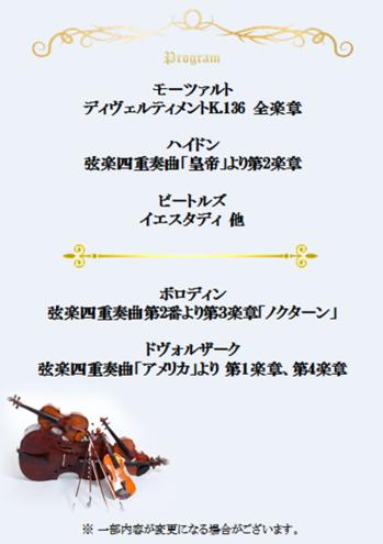 2018.2.12.開業記念コンサート.png