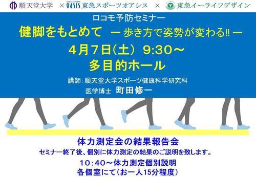 あざみ野結果報告会POP.jpg